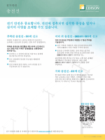 T-11-129-A PowerLineSafety_v7_012012_KOR_R4