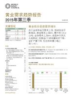 世界黃金協會 - 黃金需求趨勢報告2015第三季度