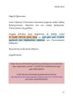 08.09.2014 Değerli Öğrencimiz, İzmir Ekonomi Üniversitesi