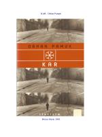 KAR - Orhan Pamuk Birinci Baskı 2002