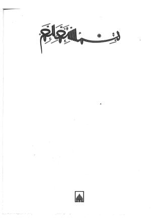 43 - İslam Ansiklopedisi