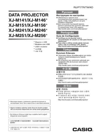 DATA PROJECTOR XJ-M141/XJ-M146* XJ-M151/XJ