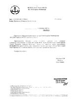 İlçe Milli Eğitim Müdürlüğü Yazısı - mersin