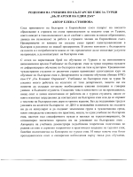 Page 1 PEIIEHÍSI/IH HA YqEBHI/IK IIO BLJÍFAPCKÍ/l ESI/IK 3A TyPIII