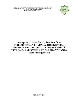 2014 №3-çärýek - Türkmenistanyň Statistika baradaky döwlet komiteti