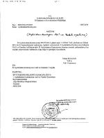 Kahramanmaraş İl Aydınlatma Komisyon Başkanlığının 18.07.2014