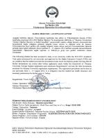 Abunaim Juma Kibari - Aksaray Üniversitesi Dış İlişkiler
