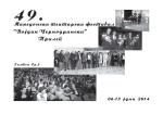 "49. Makedonski teatarski festival ""Vojdan ^ernodrinski"""