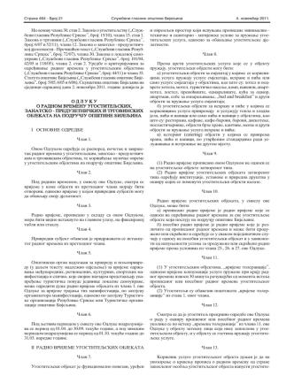 (,,Slu`- beni glasnik Republike Srpske ,, , broj: 15/10