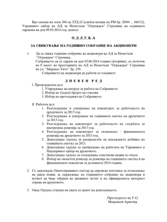 (Slu`ben vesnik na RM br. 28/04 166/12), Upravniot odbor na AD
