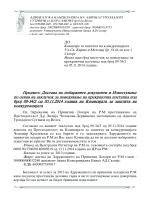 Писмо од ЗПЛРМ до комисија за заштита на конкуренцијата