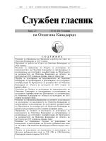 Преземи документ - Општина Кавадарци