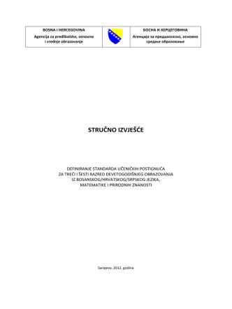 definiranje standarda učeničkih postignuća 2012.