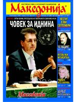 Makedonija br. 611