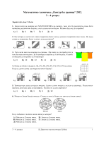 Matemati~ko takmi~ewe Kengur bez granica 2012. 3 4. razred