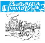 03 Zabavna Gramatika 2