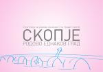 Стратегија за родова еднаквост на Градот Скопје