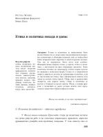 Остоја Ђукић, Етика и политика некада и сада