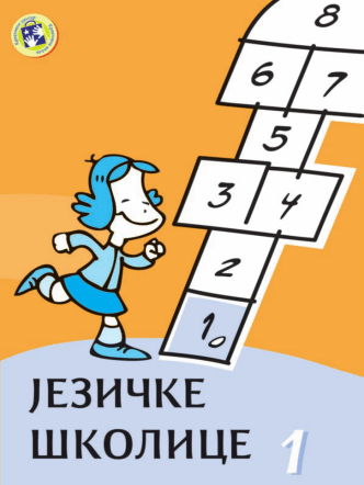 13 Jezicke skolice 1