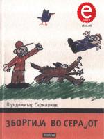undimitar Sarmaxiev Zborgija vo serajot