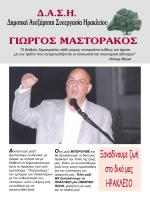 Δ.Α.Σ.Η. - Epoli.gr