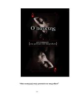 Ο παίχτης- μυστικά του φλερτ (το βιβλίο είναι για άντρες )