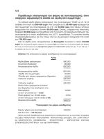 654 Παράδειγμα υπολογισμού του φόρου σε