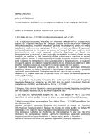 Νόμος 3905/2010