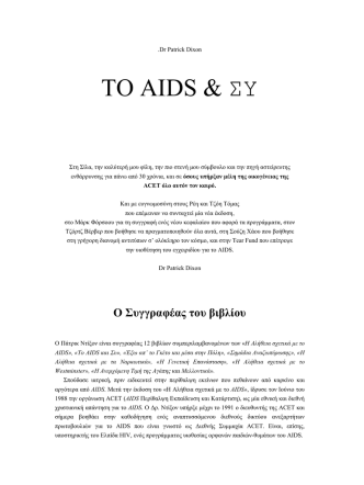 AIDS and You - Greek Language Translation