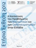 Αθήνα 2013 - Εθνικό Κέντρο Τεκμηρίωσης και Πληροφόρησης για τα
