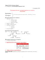 Αρχείο Acrobat (04_argument_05.pdf)