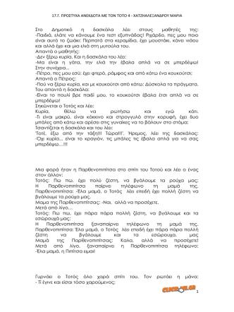 17.Γ. ΠΡΟΣΤΥΧΑ ΑΝΕΚΔΟΤΑ ΜΕ ΤΟΝ ΤΟΤΟ - Click