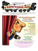 Τεύχος 81 - Θέατρο Σκιών