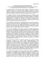 realname=Hilti+Greece_TCs.pdf;Γενικοί Εμπορικοί Όροι της HILTI Ελλάς Α