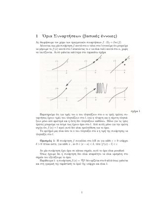 1 `Ορια Συναρτήσεων (βασικές έννοιες)