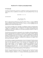 Κεφάλαιο 5ο: Ακέραιος προγραμματισμός
