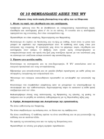 Οι 10 θεμελιώδεις αξίες της WV