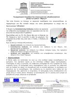 Υλικό (pdf)