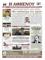 Τεύχος 34: Μάρτιος - Μάιος 2013