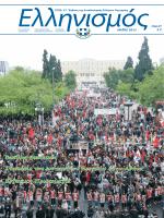 Όλος ο κόσμος μια Ελλάδα - Magyarországi Görögök Országos