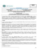 Πρόσθετη Πράξη Σύμβασης ΚΕΜ για Συναλλαγές