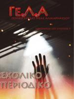 """ΓΕΛ Αλικαρνασσού Περιοδικό """"ΓΕΛΑ"""" τεύχος 5"""