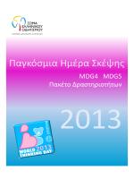Πακέτο Δραστηριοτήτων - Σώμα Ελληνικού Οδηγισμού