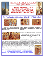 Sunday, March 9, 2014 - St Nicholas Greek Orthodox Cathedral