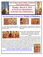 Sunday, March 9, 2014 - St Nicholas Greek Orthodox Cathedral