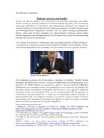 Πρόωρες εκλογές στη Σερβία