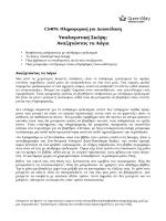 Υπολογιστική Σκέψη: Αναζητώντας τα Λόγια