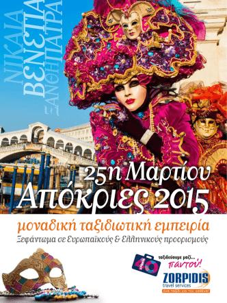 25η Μαρτίου 2015 - Zorpidis travel services