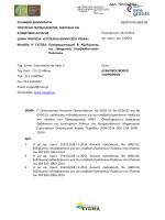 1η Τροποποίηση Ανοικτών Προσκλήσεων, NoGR02.01, NoGR02.02