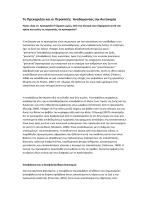 σε pdf - Rebelnet
